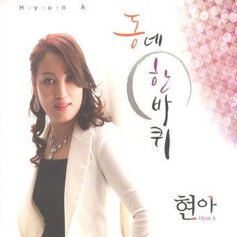 동네 한 바퀴 – EP – Hyun A