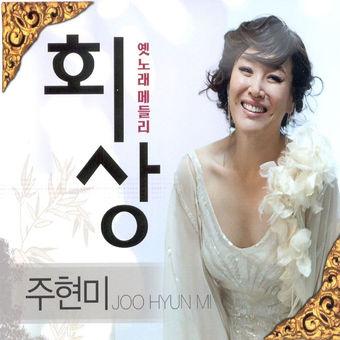 회상 옛노래 메들리, Vol. 1, 2 – Ju Hyun Mi
