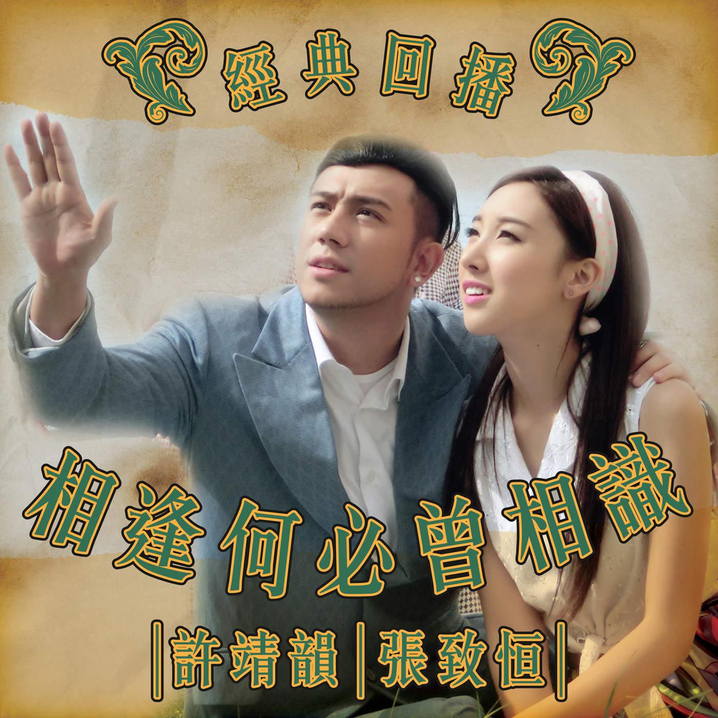 许靖韵 & 张致恒 - 相逢何必曾相识 - Single