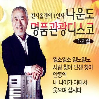 명품관광 디스코, Vol. 1, 2 (Cover Album) – 나운도