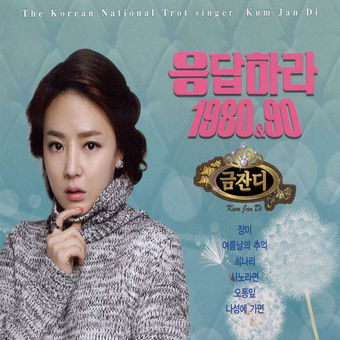 응답하라 80 & 90, Vol. 1, 2 – Kum Jan Di