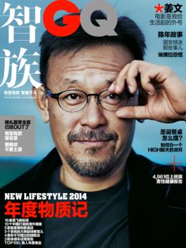 智族gq 国际高端男士时尚杂志 2.0.