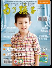 为了孩子 3-7岁 健康 App LOGO-硬是要APP