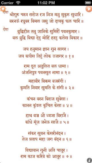 Shri Hanuman Chalisa of Tulsidasa