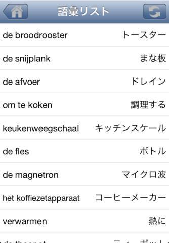 Study Dutch Words - Memorize Dutch Language Vocabulary screenshot 4