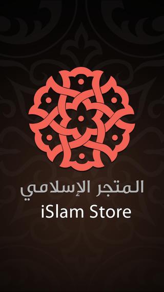 المتجر الاسلامي