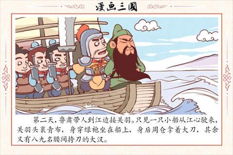 iReading – 漫画三国 第三卷