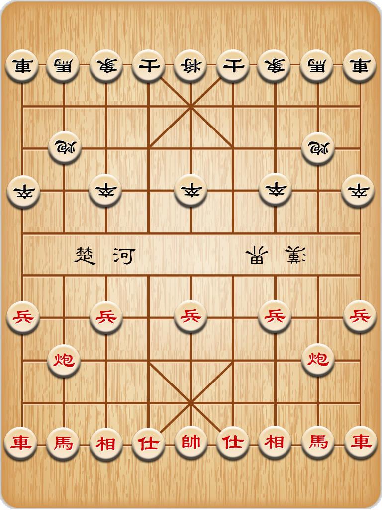中国象棋棋盘免费版(iphone)攻略