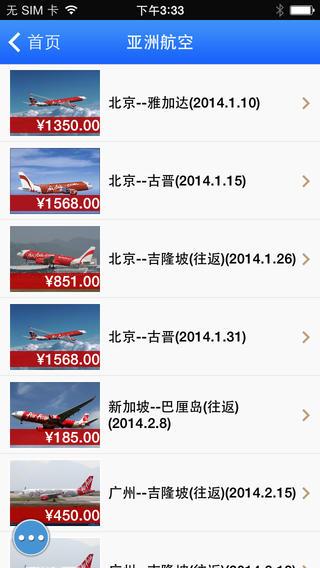 中国特价机票
