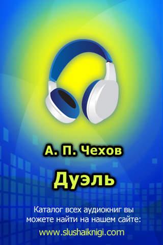 Дуэль (аудиокнига)