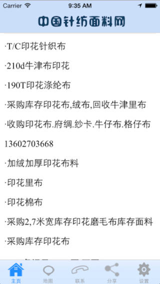 中国针纺面料网