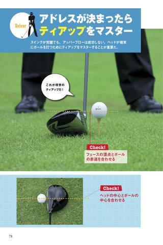ゴルフ基本