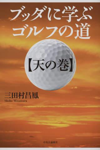 ブッダに学ぶゴルフの道 【天の巻】