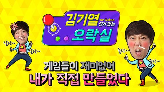 김기열의 인기없는 오락실 for Kakao