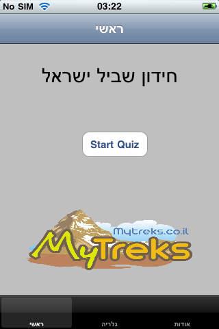 חידון שביל ישראל