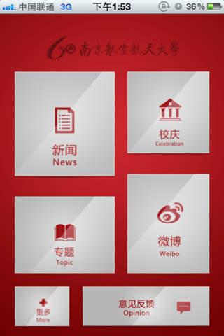 玩教育App|I--NUAA  南京航空航天大学免費|APP試玩