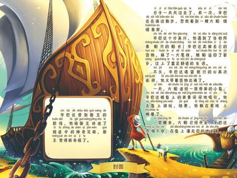 一千零一夜-辛巴达航海历险记