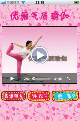 看视频学瑜伽-优雅气质瑜伽