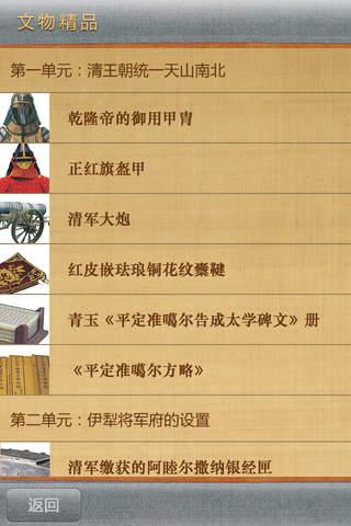 清代新疆文物珍藏展览