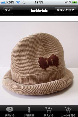 帽子屋hattrick