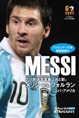 Messi photograph collection