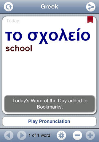 Greek Word For The Day screenshot 2