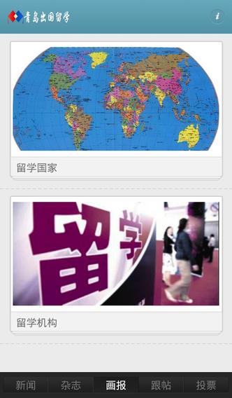 青岛出国留学