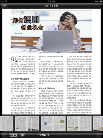 创富指南 for iPad