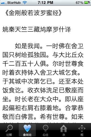 JinGanJing iPhone Screenshot 2