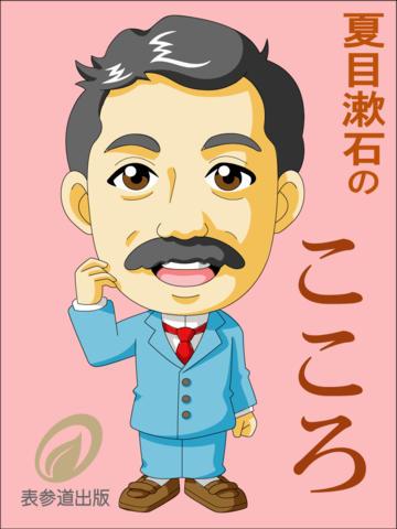 Kokoro NatsumeSoseki
