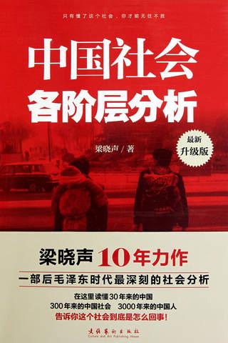 《中国社会各阶层分析》·云中书城出品