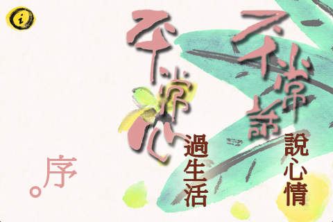 阿虫畫集 Ah Chung Painting Album - 平常話說平常心