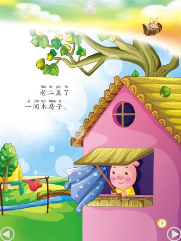 点读童话3HD