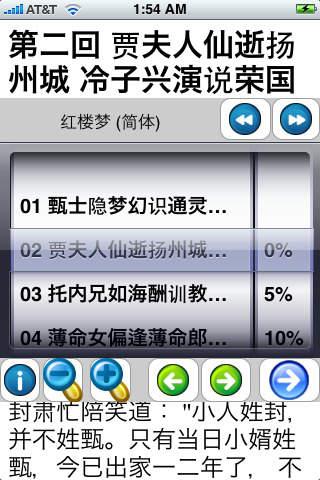 红楼梦 (简体)(全本) 120回 hongloumeng 四大名著 之一