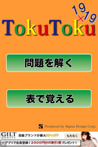 TokuToku 19×19