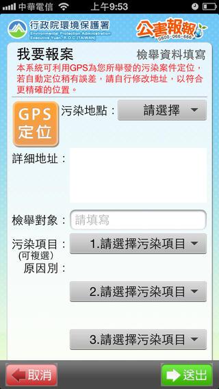 【免費工具App】公害報報-APP點子