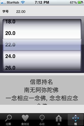 JinGanJing iPhone Screenshot 5