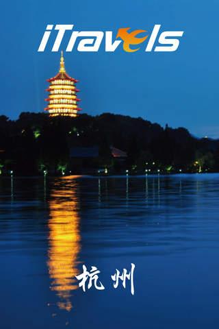 爱旅游·杭州
