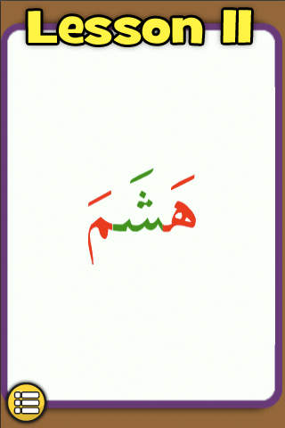 YoungMuslim IQRA Flashcard Book 2