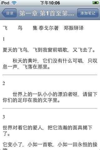 泰戈尔飞鸟集 screenshot 2