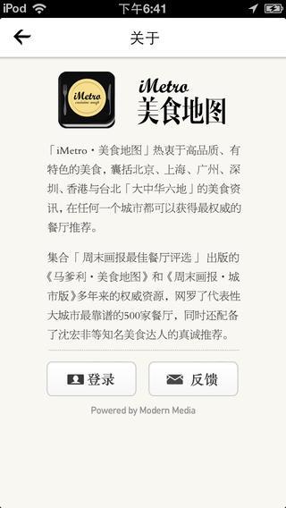 iMetro・美食地图 生活 App-癮科技App