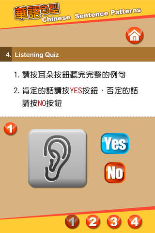 Chinese Sentence Patterns 華語句型|玩教育App免費|玩APPs