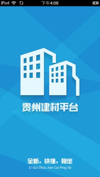 贵州建材平台