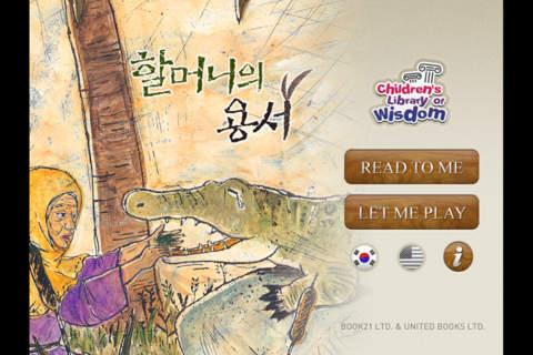 할머니의 용서: Children's Library of Wisdom 6