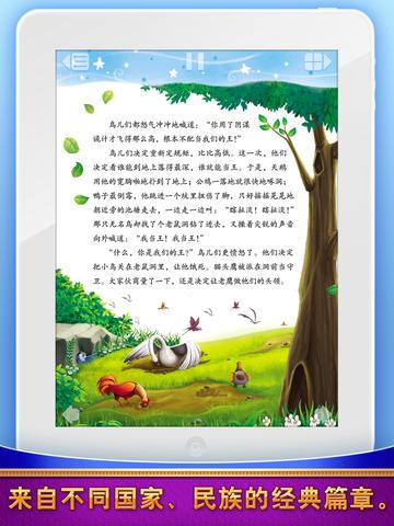 HappyReading-好男孩必读的经典童话-中卷 HD