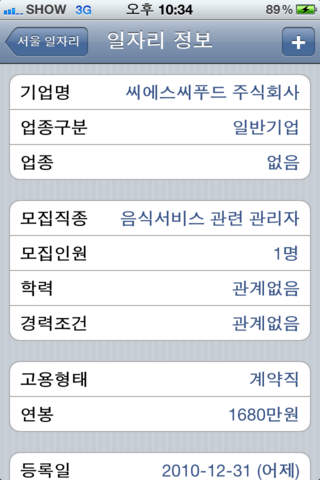 서울 일자리