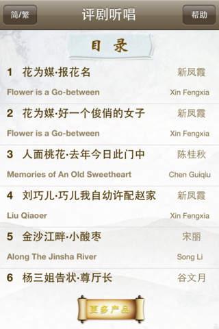 评剧听唱-名家名段100首 Ping Opera Set 简繁体