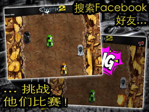 玩免費遊戲APP 下載雷速2:速轨赛车 (Rapid 2) app不用錢 硬是要APP