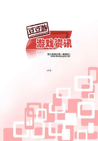 豆豆游-手机电脑游戏-新闻资讯阅读器