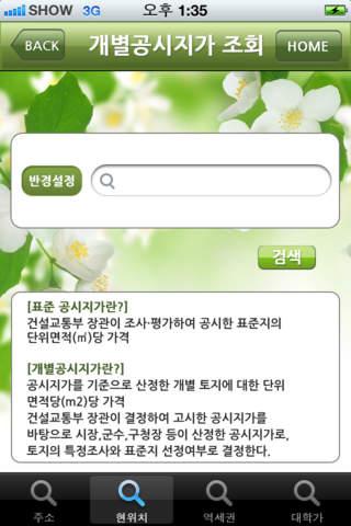 아파트 전/월세가 조회(우리부동산)